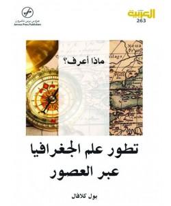 تطور علم الجغرافيا عبر العصور