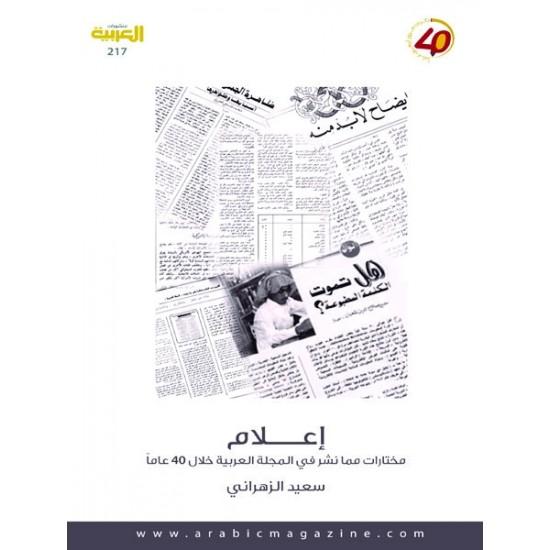 إعلام :مختارات مما نشر في المجلة العربية خلال 40 عاما