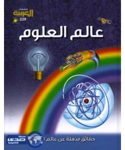 عالم العلوم