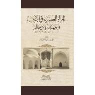 الحياة العلمية في الأحساء في عهد إمارة بني خالد 1080-1205 ه/1669-1793م