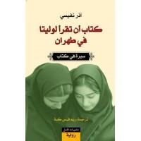 أن تقرأ لوليتا في طهران