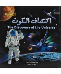 اكتشاف الكون