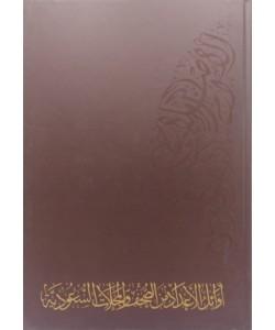 أوائل الأعداد من الصحف والمجلات السعودية