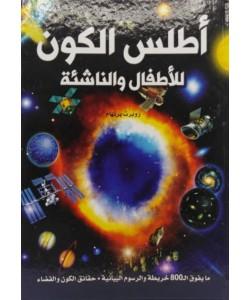أطلس الكون للأطفال والناشئة