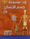 موسوعة جسم الإنسان