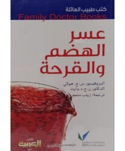 كتب طبيب العائلة : عسر الهضم والقرحة