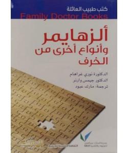 كتب طبيب العائلة : ألزهايمر وأنواع أخرى من الخرف