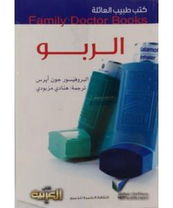 كتب طبيب العائلة : الربو