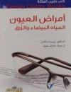 كتب طبيب العائلة : أمراض العيون المياه البيضاء والزرق