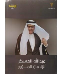 عبدالله العسكر الإنسان المؤرخ