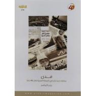مدن: مختارات مما نشر في المجلة العربية خلال 40 عاما