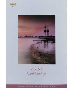 الكويت في المجلة العربية