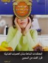 المعتقدات الشائعة بشأن الحميات الغذائية: فرز الغث من السمين