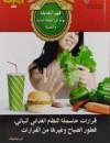 قرارات حاسمة: النظام الغذائي النباتي، فطور الصباح وغيرها من القرارات