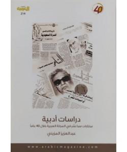 دراسات أدبية مختارات مما نشر في المجلة العربية خلال 40 عاما