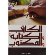 الكاتب والكتابة والمكتوب
