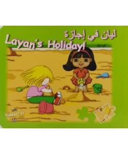 ليان في إجازة