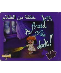 خائفة من الظلام
