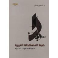 ضبط المصطلحات العربية في اللسانيات الحديثة