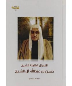 الأعمال الكاملة للشيخ حسن بن عبدالله آل الشيخ