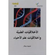 الأخلاقيات الطبية وأخلاقيات علم الأحياء