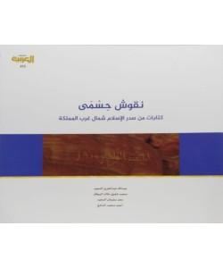 نقوش حسمى: كتابات من صدر الإسلام شمال غرب المملكة