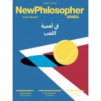 الفيلسوف الجديد - عدد : في أهمية اللعب