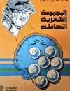 المجموعة الشعرية الكاملة غازي عبدالرحمن القصيبي