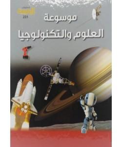 موسوعة العلوم والتكنولوجيا