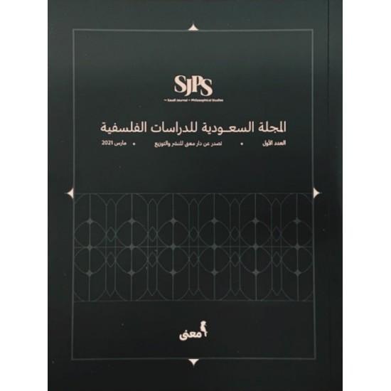 المجلة السعودية للدراسات الفلسفية - العدد الأول