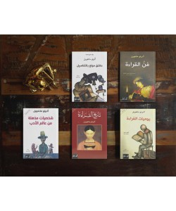 مجموعة من مؤلفات ألبرتو مانغويل