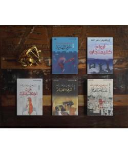 مجموعة مؤلفات إبراهيم نصر الله