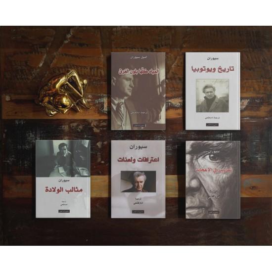 مجموعة مؤلفات إميل سيوران