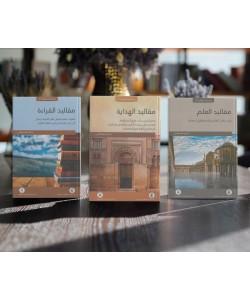 مجموعة من مؤلفات سالم القحطاني