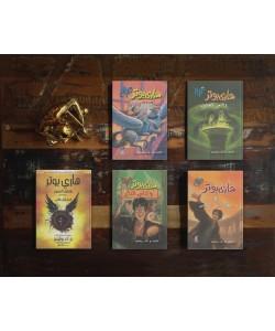 مجموعة روايات هاري بوتر