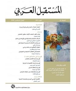 المستقبل العربي : العدد 499