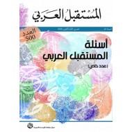 المستقبل العربي : العدد 500