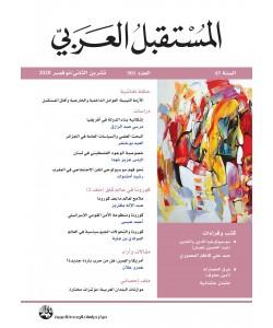 المستقبل العربي : العدد 501
