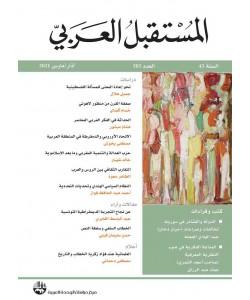 المستقبل العربي : العدد 505