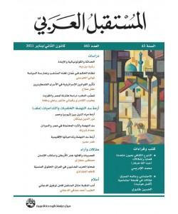المستقبل العربي : العدد 503