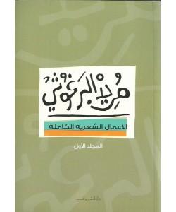 الأعمال الشعرية الكاملة مريد البرغوثي 1/2