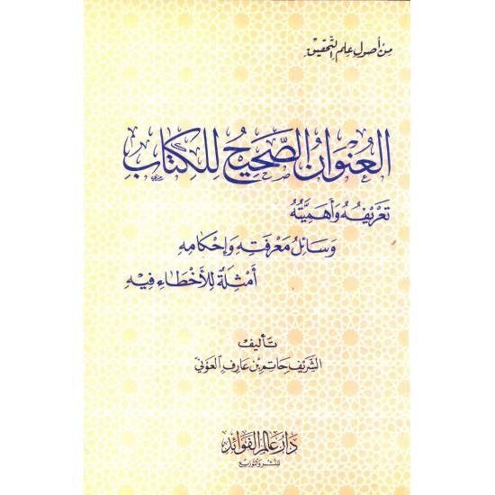 العنوان الصحيح للكتاب