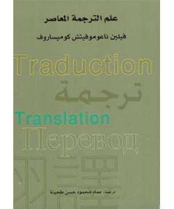 علم الترجمة المعاصر