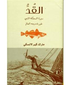 القد سيرة السمكة التي غيرت وجه العالم