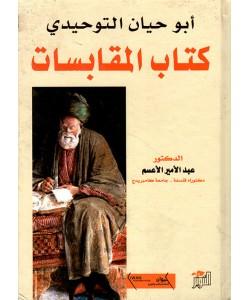 أبو حيان التوحيدي كتاب المقابسات