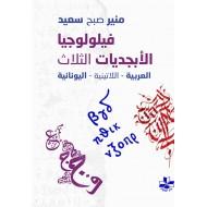 فيلولوجيا الأبجديات الثلاث العربية - اللاتينية - اليونانية