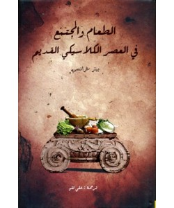 الطعام والمجتمع في العصر الكلاسيكي القديم