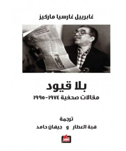 بلا قيود مقالات صحفية 1974 - 1995