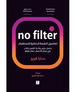 no filter - بدون فلتر