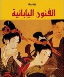 الفنون اليابانية